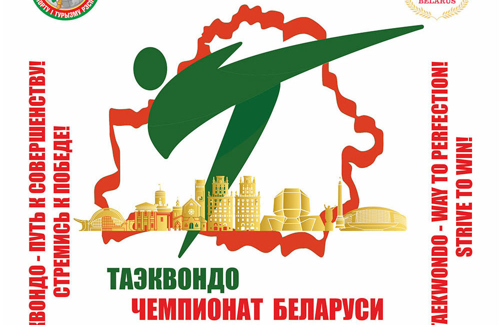 Championship of the Republic of Belarus 2018 in taekwondo!