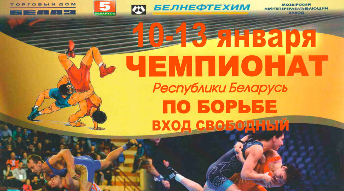 Championship of the Republic of Belarus in the fight of Greco-Roman, freestyle and women's