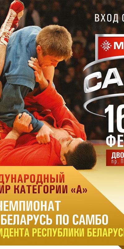 XXII International Category A tournament open championship of the Republic of Belarus in combat sambo!