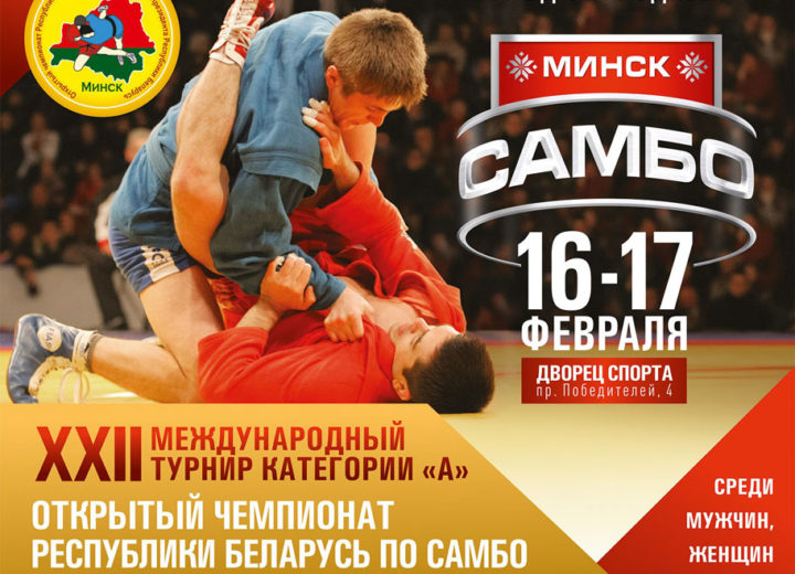 XXII International Category A tournament open championship of the Republic of Belarus in combat sambo!
