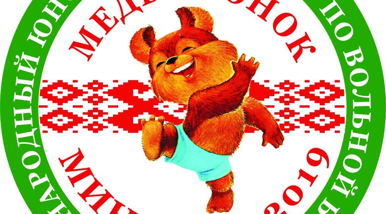 Міжнародны турнір «Медзведзяня – 2019»