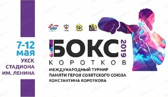 Международный турнир по боксу памяти Героя Советского Союза Константина Короткова