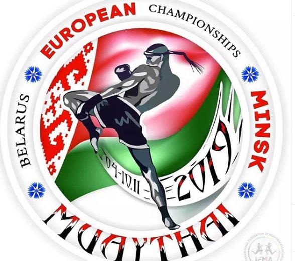 Чемпионат Европы по тайскому боксу. Минск 4-11 ноября 2019