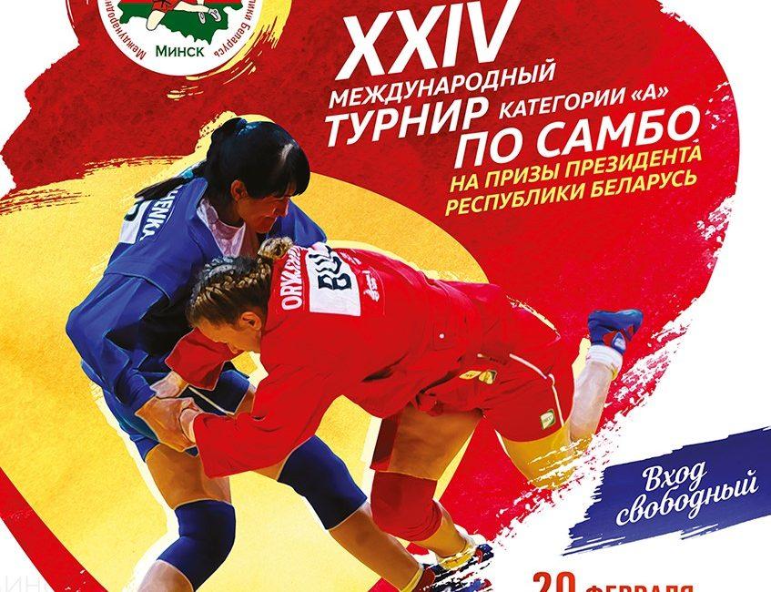 XXIV Международный турнир по самбо на призы Президенты Республики Беларусь
