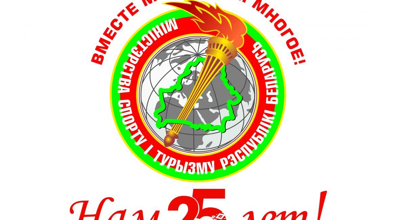 Республиканский информационный проект «Беларусь спортивная. Вспоминая прошлое, созидаем будущее» стартует 13 октября