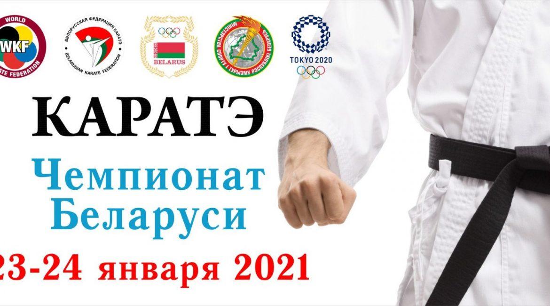Чемпионат Республики Беларусь по каратэ. UPD!