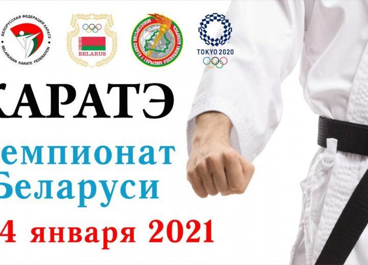 Чемпионат Республики Беларусь по каратэ