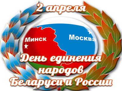 2 апреля отмечают День единения народов Беларуси и России