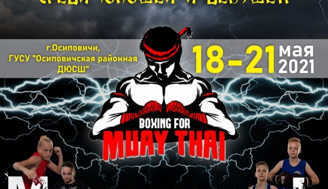 Первенство Республики Беларусь по таиландскому боксу среди юношей и девушек