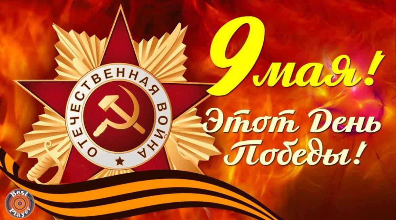 9 МАЯ, С ДНЁМ ПОБЕДЫ!