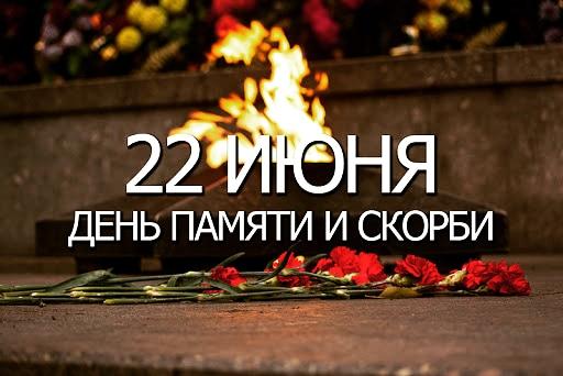 День памяти и скорби!
