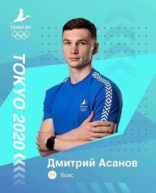 Дмитрий Асанов завершил выступление на Олимпийских играх — 2020