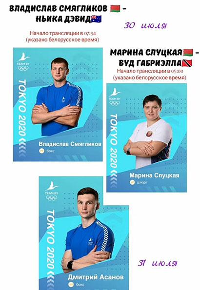 Болеем за Слуцкую Марину, Смягликова Владислава и Асанова Дмитрия на Олимпийских играх — 2020!