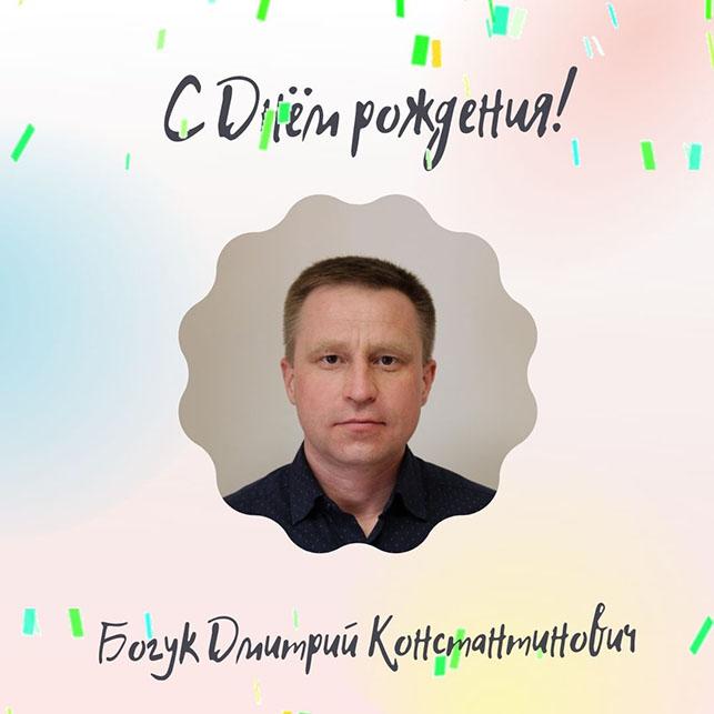 Поздравляем с Днем рождения Богука Дмитрия Константиновича!