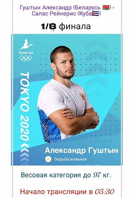 Болеем за Гуштына Александра на Олимпийских играх — 2020