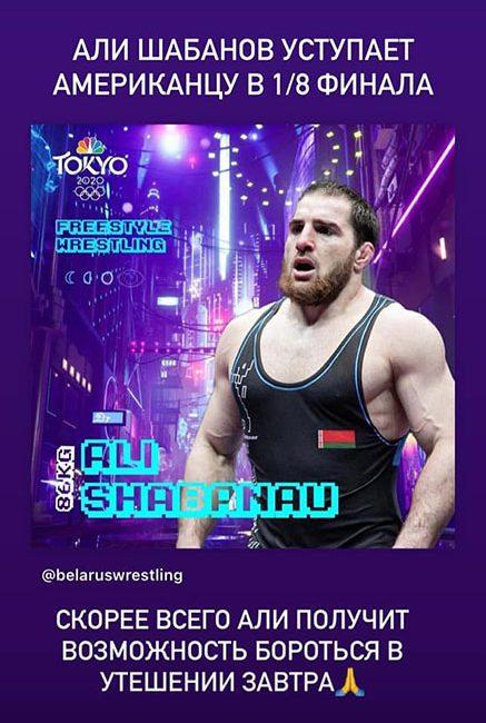 Али Шабанов уступил американцу в 1/8 финала