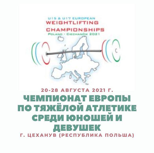 20-28 августа 2021 г. состоится чемпионат Европы по тяжёлой атлетике среди юношей и девушек в г. Цеханув (Республика Польша)
