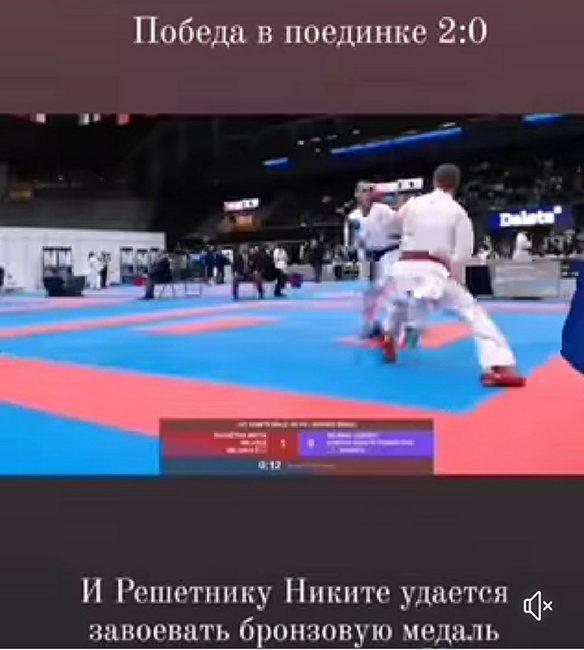 Решетник Никита — бронзовый призер чемпионата Европы по каратэ среди кадетов, юниоров и спортсменов до 21 года (г. Тампере, Финляндская Республика)