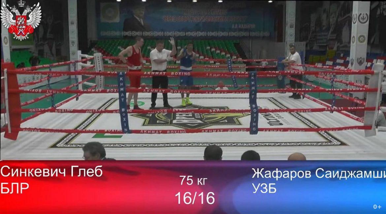 Синькевич Глеб уступил соперники из Узбекистана на XIII международном турнире по боксу памяти первого президента Чеченской Республики
