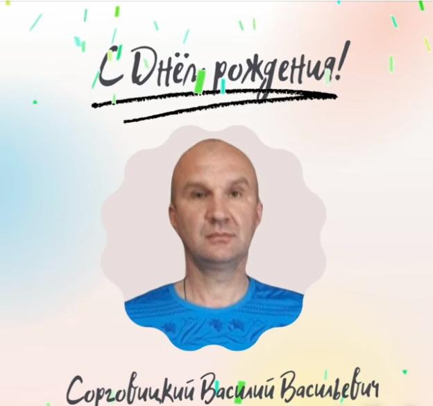 Поздравляем с Днем рождения Сорговицкого Василия Васильевича