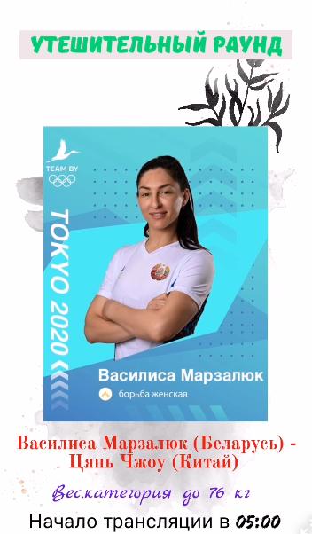 Завтра Марзалюк Василиса встретится в утешительном раунде с соперницей из Китая