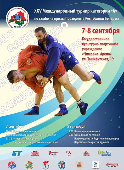 7-8 сентября в г. Минске (ГКСУ «Чижовка-Арена ) состоится юбилейный XXV Международный турнир категории «А» по самбо на призы Президента Республики Беларусь