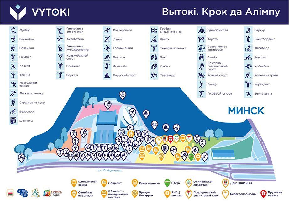 Фестиваль Вытокi стартует в Минске!