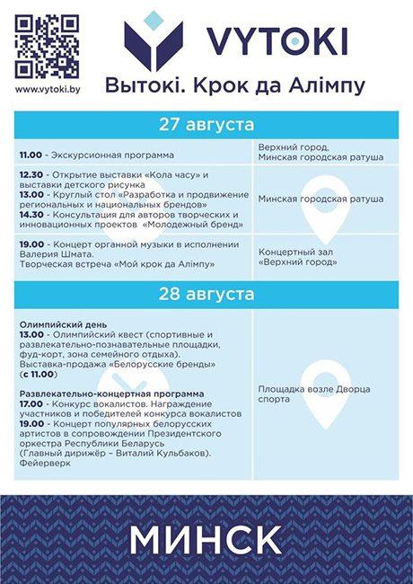 27 августа откроется фестиваль Вытокi в Минске!