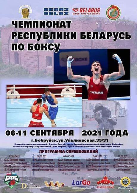 Сегодня стартует чемпионат Республики Беларусь по боксу в г. Бобруйск. Расписание