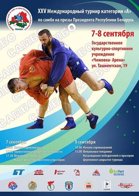 7-8 сентября в г.Минске (ГКСУ»Чижовка-Арена) состоится юбилейный XXV Международный турнир категории «А» по самбо на призы Президента Республики Беларусь