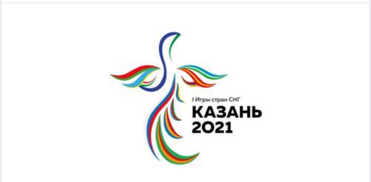Сегодня стартуют  1 Игры стран СНГ в г. Казань