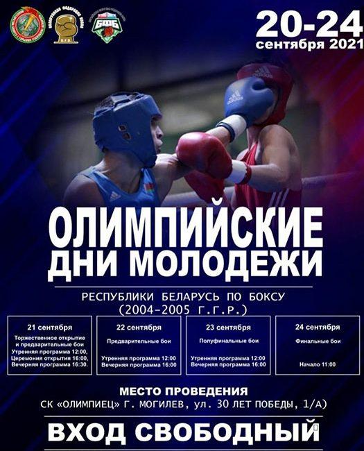 Начало соревнований по боксу «Олимпийские дни Молодежи» в г. Могилев