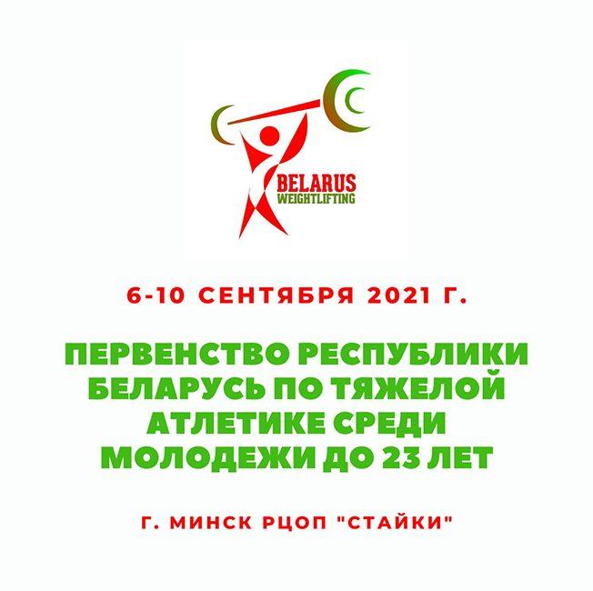 Сегодня в г. Минск РЦОП «Стайки» стартует первенство Республики Беларусь по тяжёлой атлетике среди молодежи до 23 лет