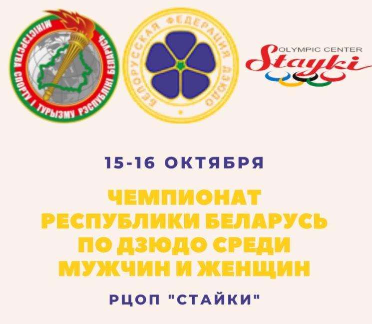 15-16 октября  пройдет чемпионат Республики Беларусь по дзюдо среди мужчин и женщин в РЦОП «Стайки»