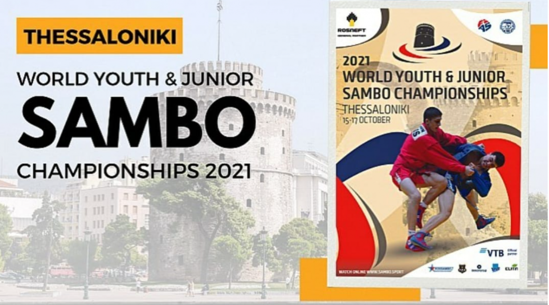 15-17 октября состоится молодежное Первенство мира по самбо среди юношей, девушек, юниоров и юниорок в г. Салоники (Греция)